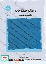 فرهنگ اصطلاحات انگلیسی به فارسی 1592