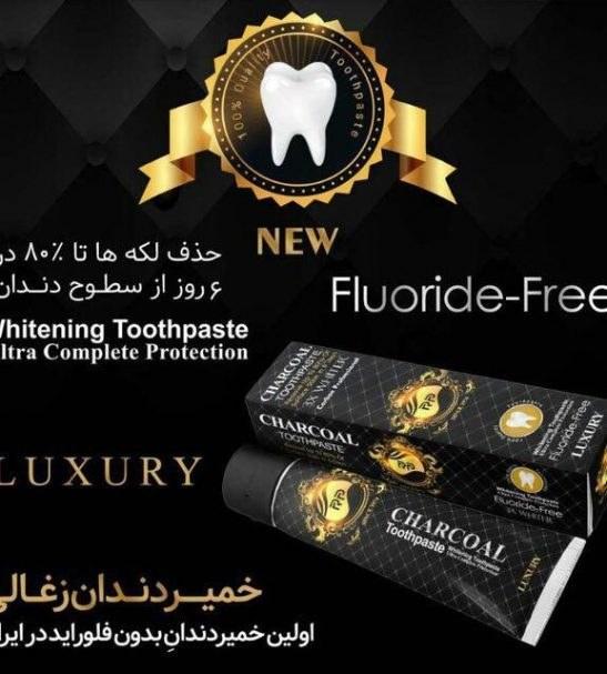 خمیر دندان زغالی آرپی صادراتی |