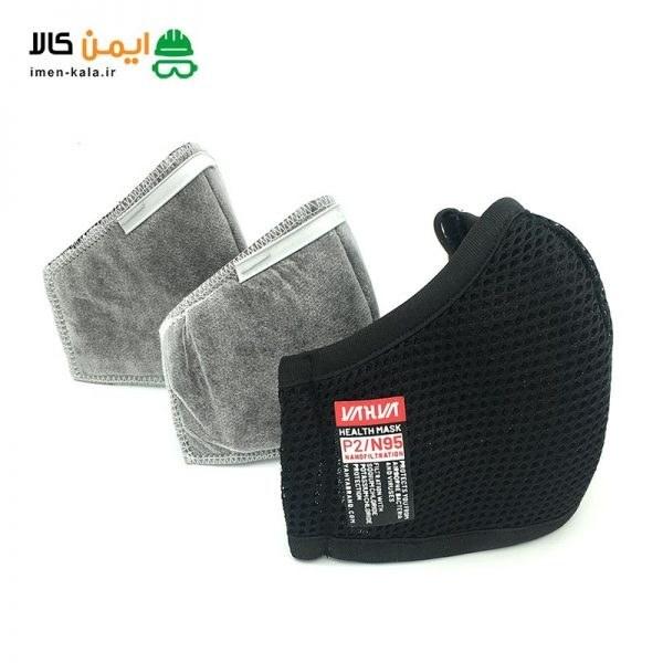 ماسک فیلتر دار یحیی مدل P2/N95