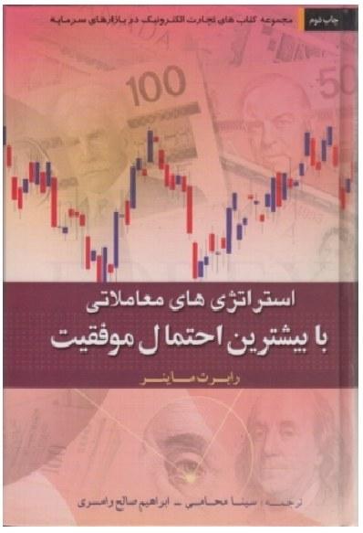 تصویر کتاب استراتژی های معاملاتی با بیشترین احتمال...