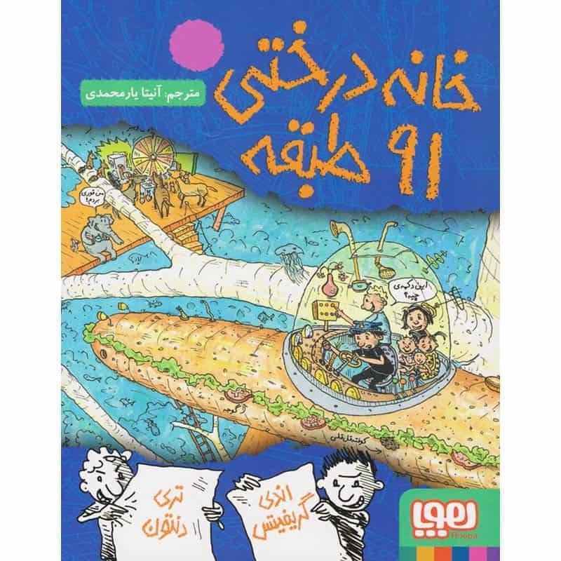 image کتاب خانه درختی ۹۱طبقه