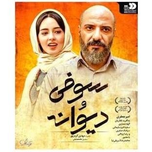 فیلم سینمایی سوفی و دیوانه اثر مهدی کرم پور(به همراه هدیه ۱ عدد آلبوم صوتی مکث) |