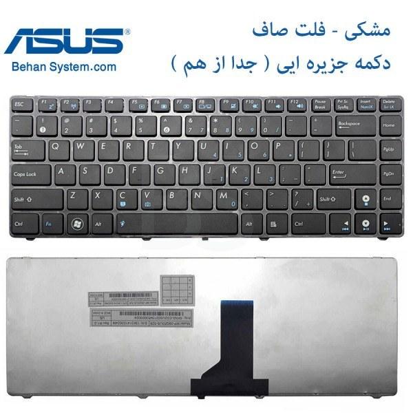 تصویر کیبورد لپ تاپ ASUS N43 / N43D / N43J / N43S