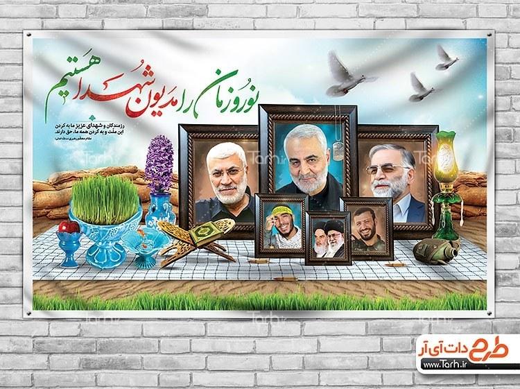 تصویر طرح بنر نوروز سردار سلیمانی و شهدا
