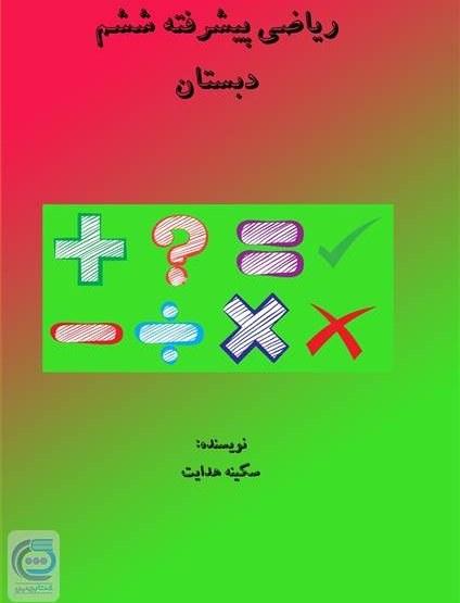 کتاب  ریاضی پیشرفته ششم دبستان  