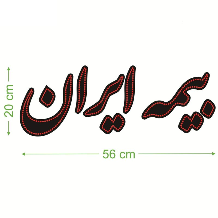 تصویر تابلو ال ای دی طرح بیمه ایران کد ۱۴۱۳