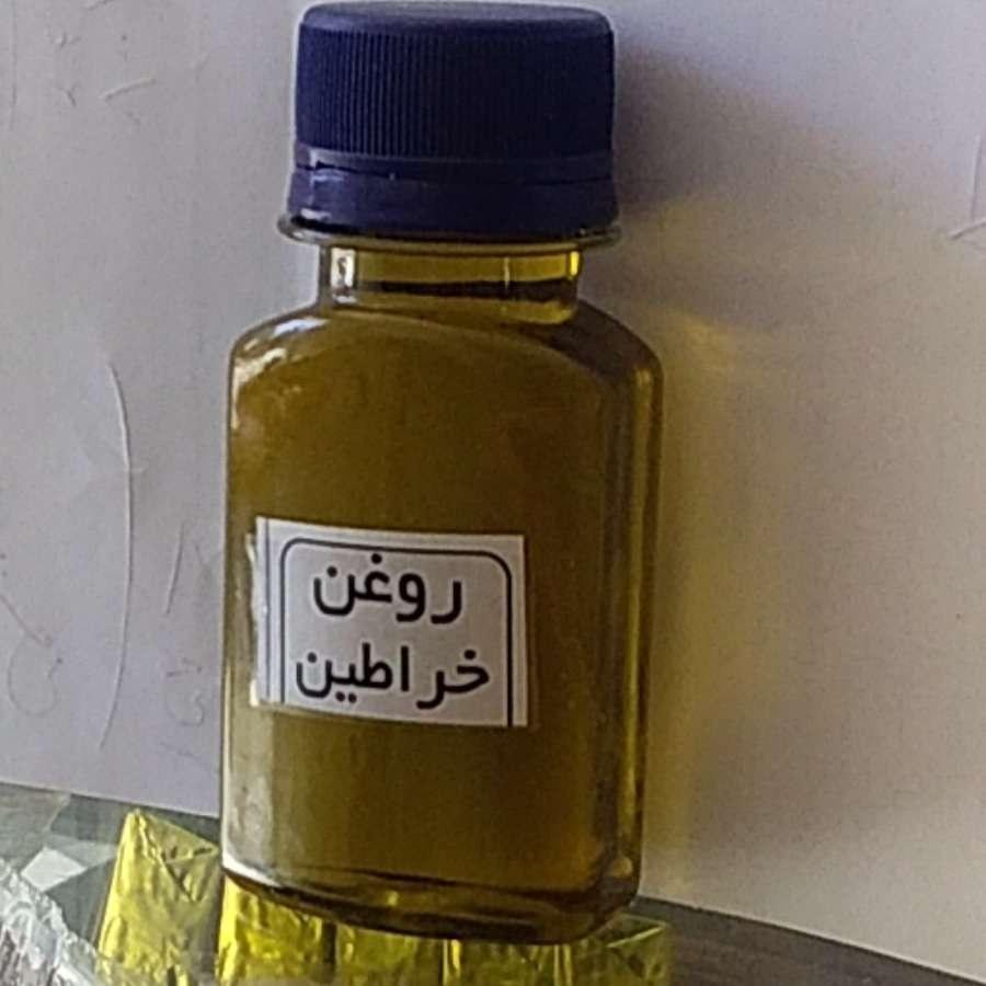 تصویر روغن خراطین roqhankharatin