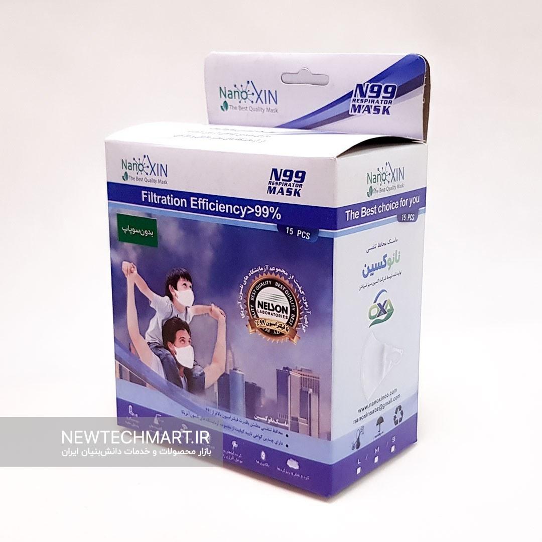 بسته ۱۵ عددی ماسک تنفسی نانویی N99 بزرگسال بدون سوپاپ نانوکسین