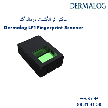 تصویر اسکنر اثر انگشت Dermalog lF1