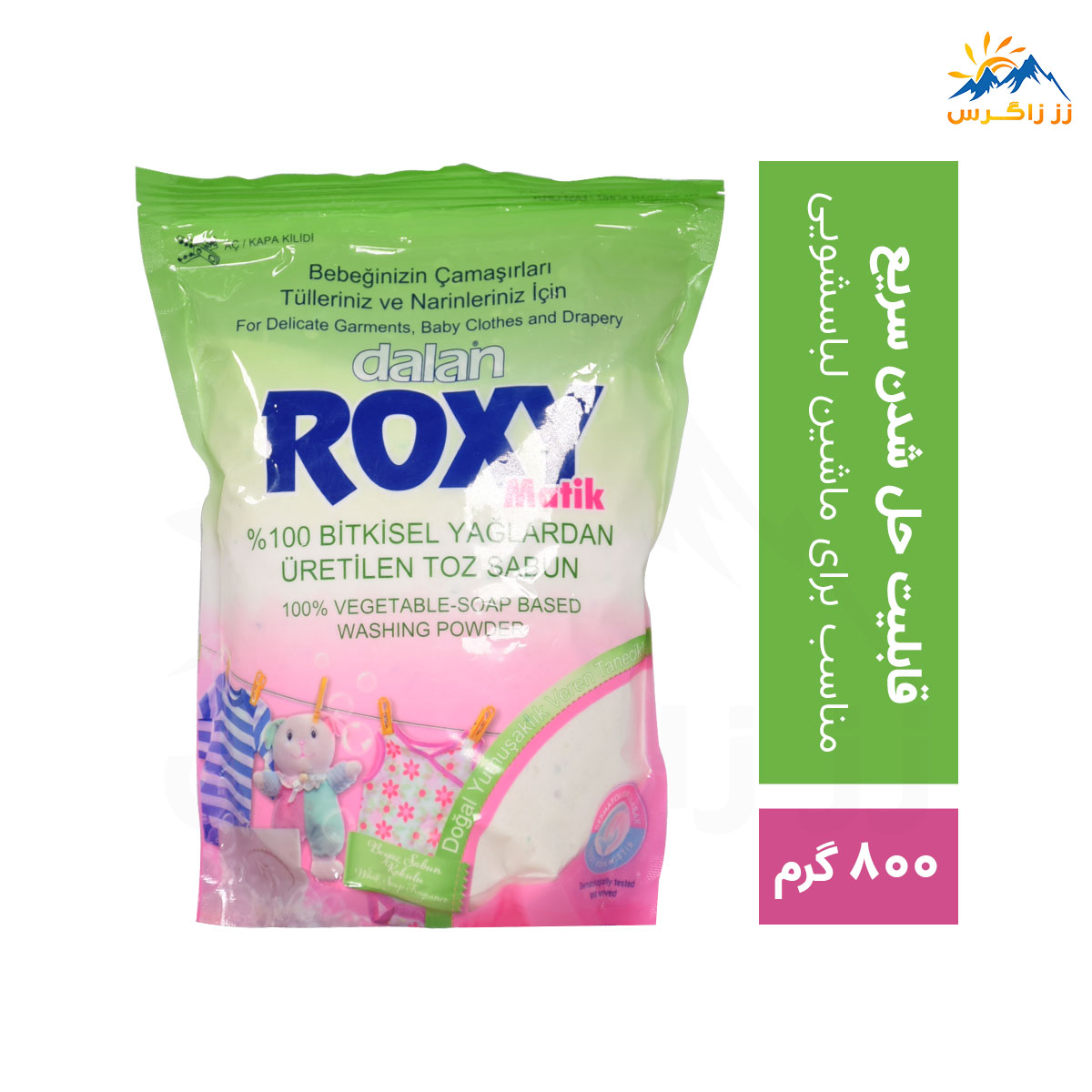 پودر صابون بچه رکسی Roxy مخصوص لباسشویی رنگ بنفش 800 گرم