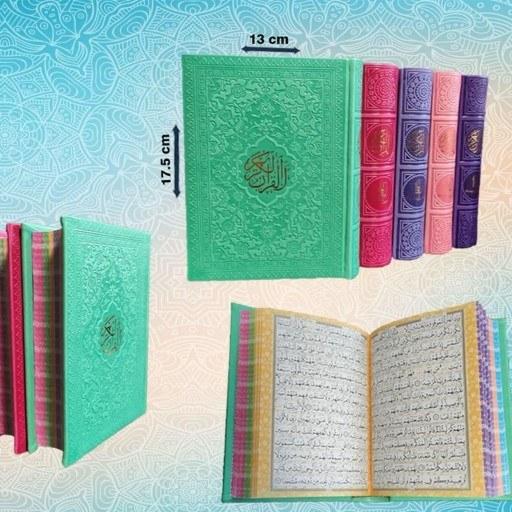 تصویر قرآن صفحه رنگی با جلد رنگی (جیبی)