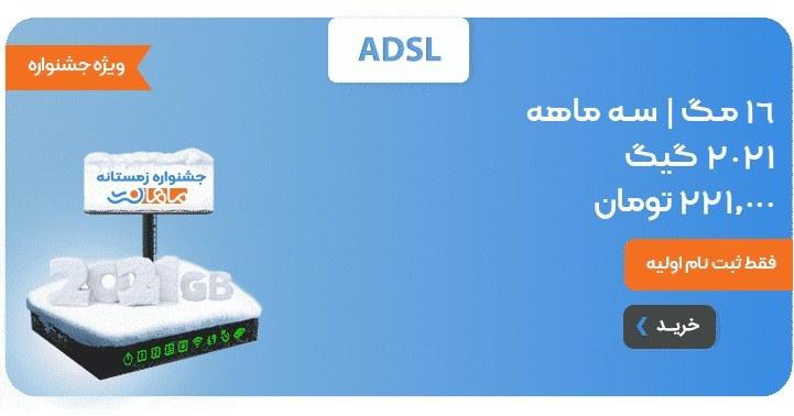 تصویر 2021 گیگ سه ماهه ADSL