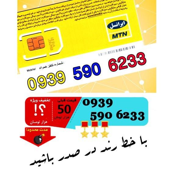 سیم کارت اعتباری ایرانسل 09395906233