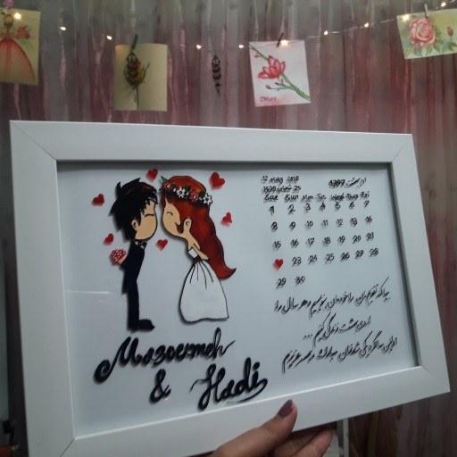 تابلو یادبود سالگرد ازدواج |