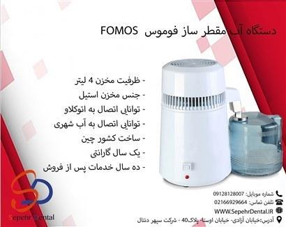 تصویر دستگاه آب مقطر ساز فوموس  FOMOS