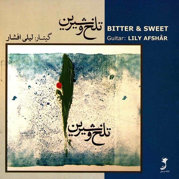 عکس آلبوم موسيقي تلخ و شيرين - ليلي افشار   البوم-موسیقی-تلخ-و-شیرین-لیلی-افشار