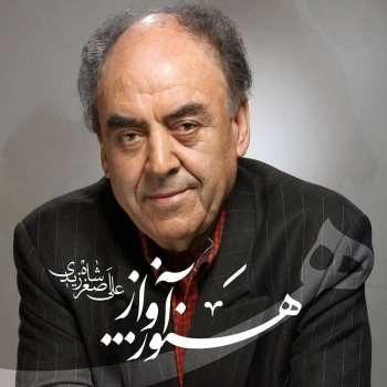 آلبوم موسیقی هنوز آواز اثر علی اصغر شاه زیدی