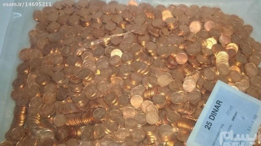 500 عدد سکه 25 دیناری کشور عراق سوپر بانکی   سکه 25 دیناری کشور عراق سوپر بانکی کد 403