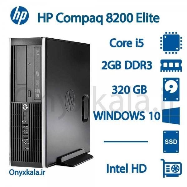 تصویر کامپیوتر دسکتاپ اچ پی مدل ++HP Compaq 8200 Elite – SFF/S با پردازنده i5 HP Compaq 8200 Elite