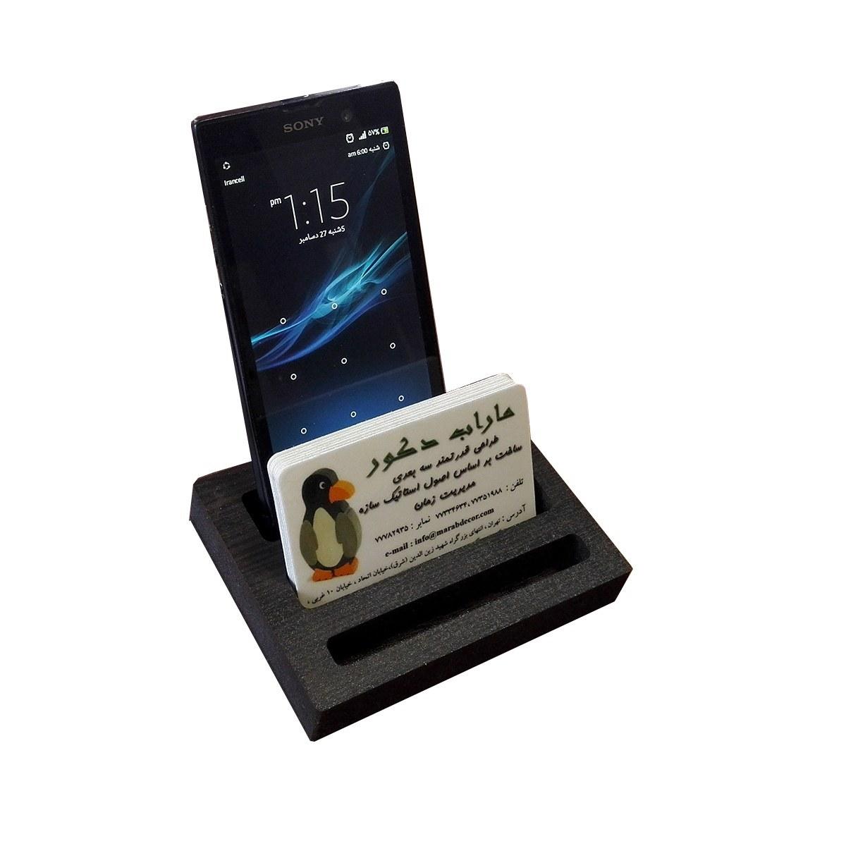 پایه نگهدارنده گوشی موبایل و جای کارت ویزیت