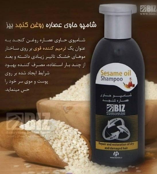 شامپوی مو حاوی روغن کنجد دکتر بیز مناسب موهای خشک و شکننده