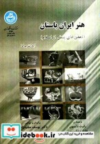 هنر ایران باستان 1656