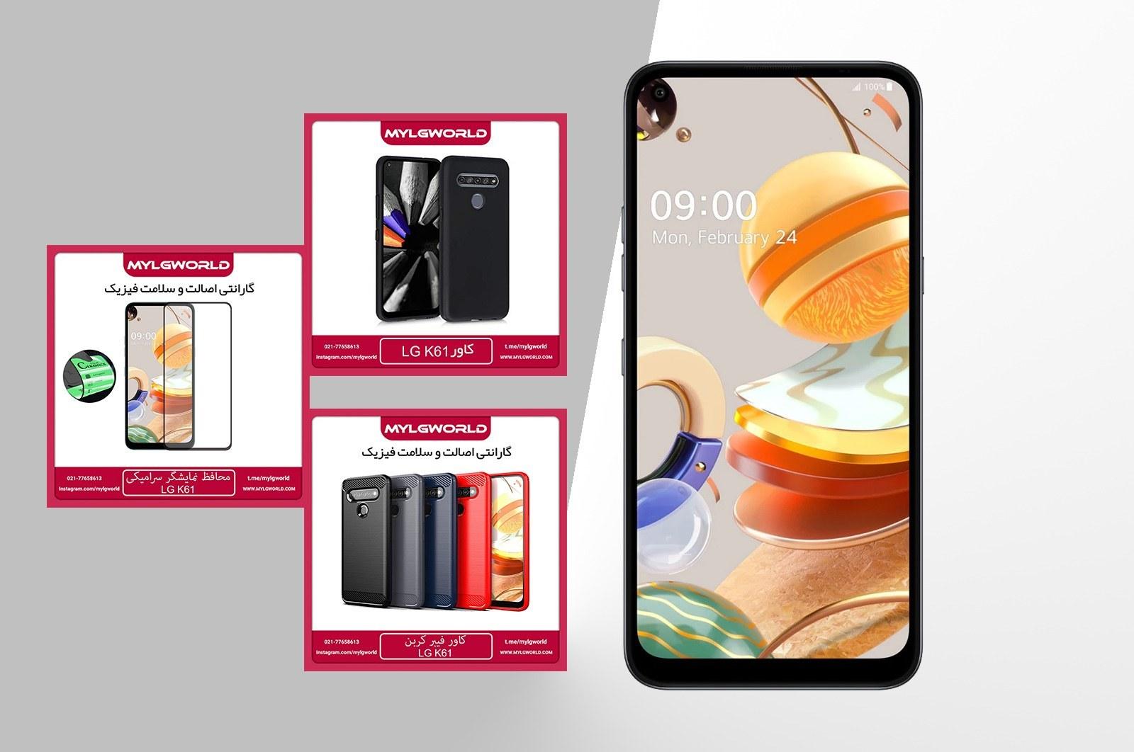 تصویر موبایل LG k61 به همراه کاور فیبر کربن + گلس سرامیکی + کاور سیلیکونی