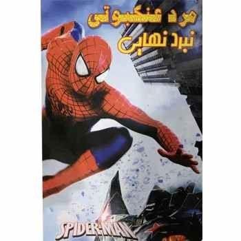 انیمیشن مرد عنکبوتی نبرد نهایی اثر سام ریمی |
