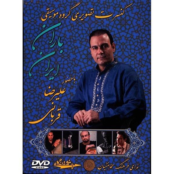 کنسرت گروه موسيقي باران عليرضا قرباني |