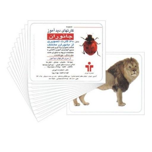 تصویر کارت های دیدآموز جانوران 1