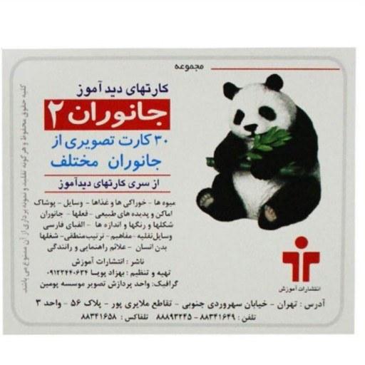 عکس فلش کارت دیدآموز جانوران 2  فلش-کارت-دیداموز-جانوران-2