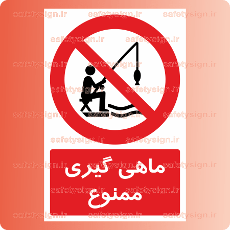 تصویر ۲۸۲۶ – ماهی گیری ممنوع