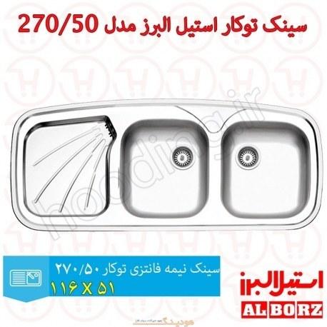 سینک توکار استیل البرز مدل 270/50 |