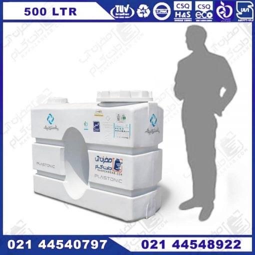 تصویر مخزن آب مکعبی (آسانرو) ۵۰۰ لیتری سه لایه پلاستونیک