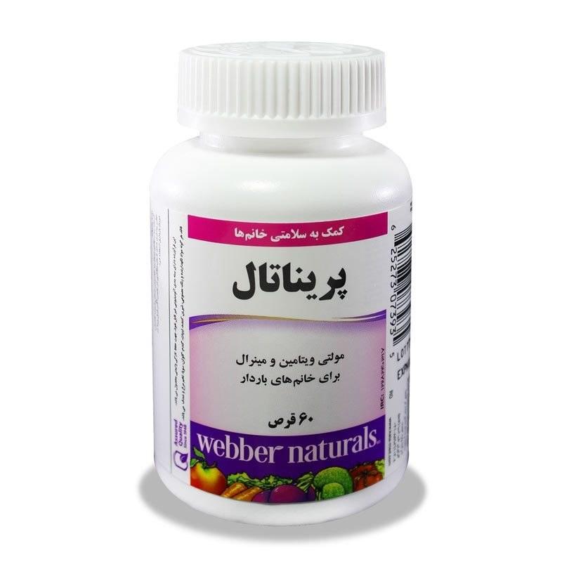 مولتی ویتامین پریناتال وبر نچرالز Webber Naturals Prenatal