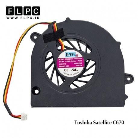تصویر فن لپ تاپ توشیبا Toshiba Satellite C670 Laptop CPU Fan