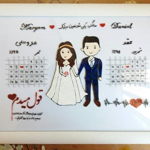 تابلو تقویمی طرح عروسی و عقد |