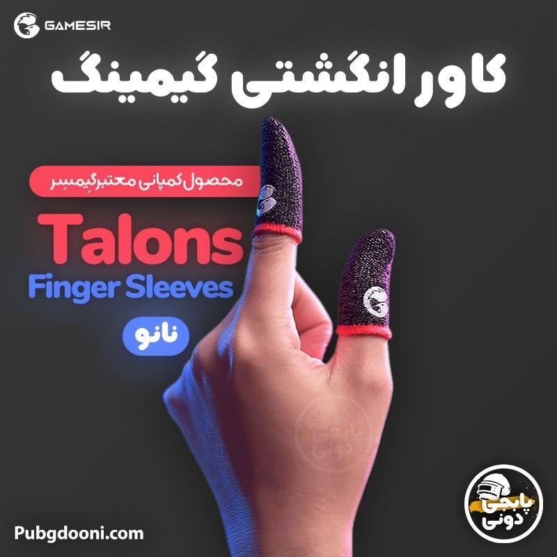 تصویر کاور انگشتی گیمینگ نانو گیمسر GameSir Talons Finger Sleeves