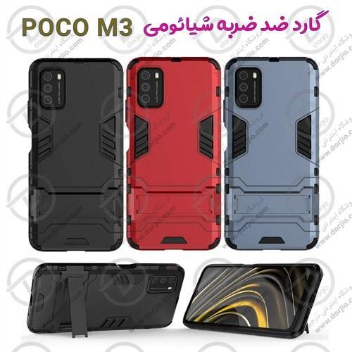 تصویر گارد ضد ضربه شیائومی Poco M3 Xiaomi Poco M3 HARD Cover With Has A Base
