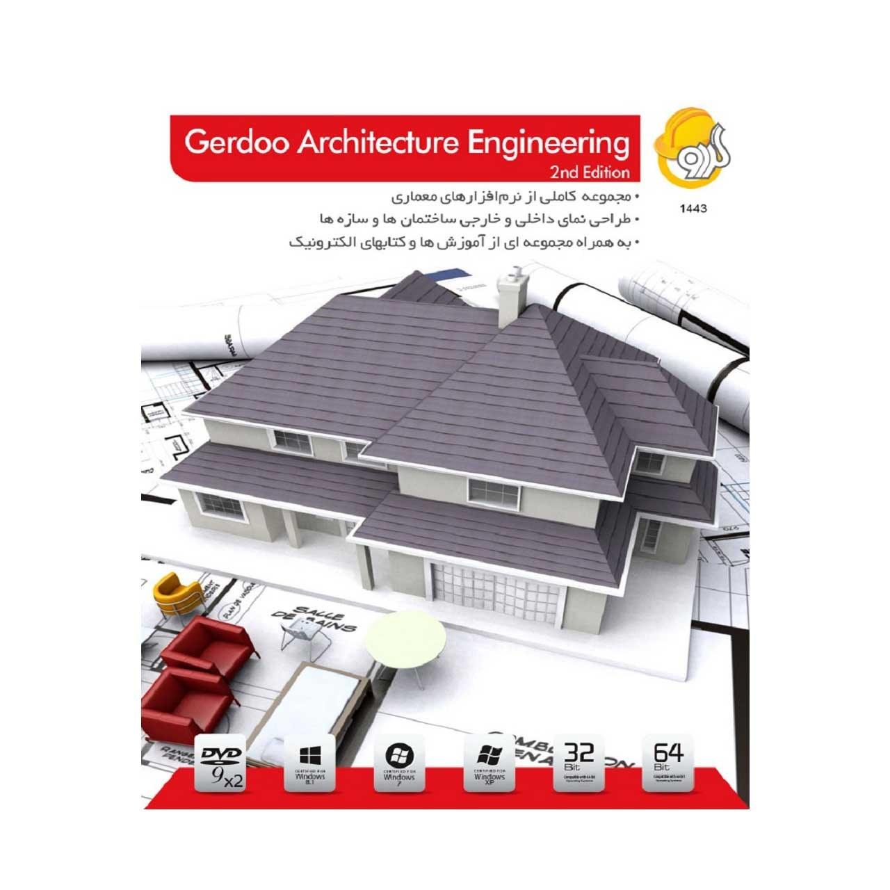 مجموعه نرم افزار مهندسی Architecture Engineering |