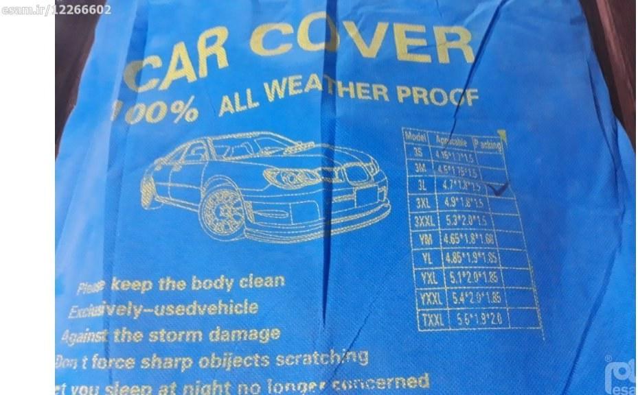 مناسب خودروهای سواری و هاچبک | چادر ضدآب کرک دار