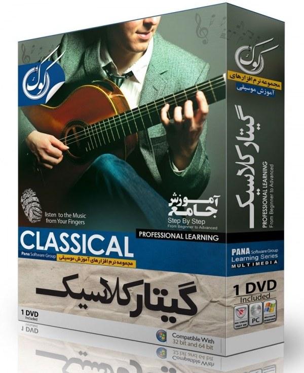 تصویر آموزش گیتار کلاسیک