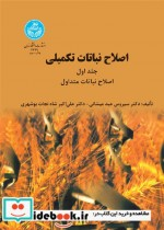 اصلاح نباتات تکمیلی (جلد اول: اصلاح نباتات متداول) 2339