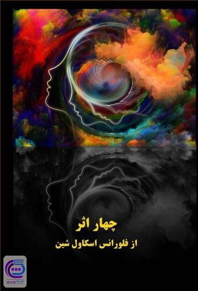 کتاب  چهار اثر از فلورانس اسکاول شین |