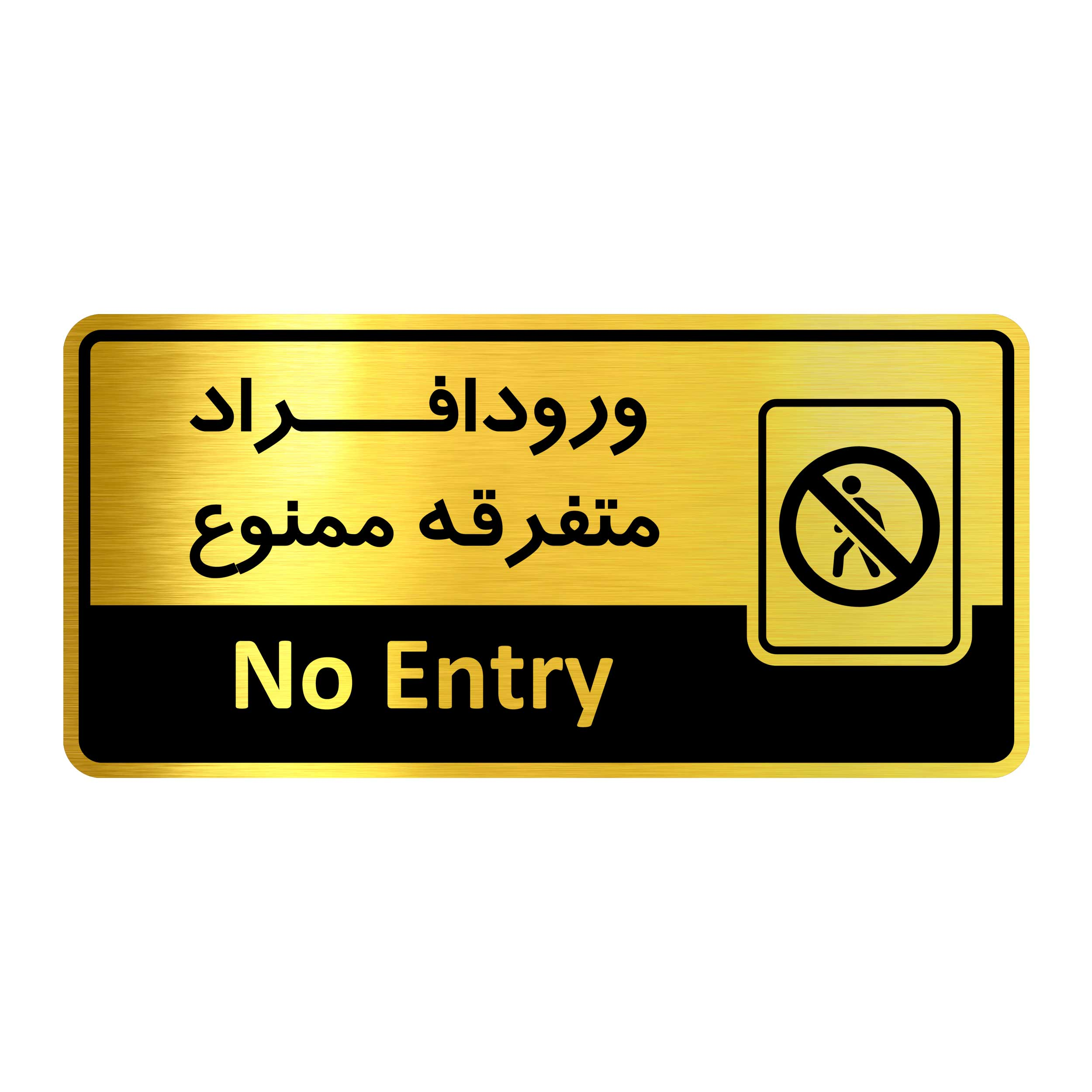 تصویر تابلو راهنما فروشگاه آژنگ طرح ورود افراد متفرقه ممنوع (کد12067217)