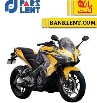 تصویر لنت ترمز جلو موتور سیکلت RS پارسPARSLENT