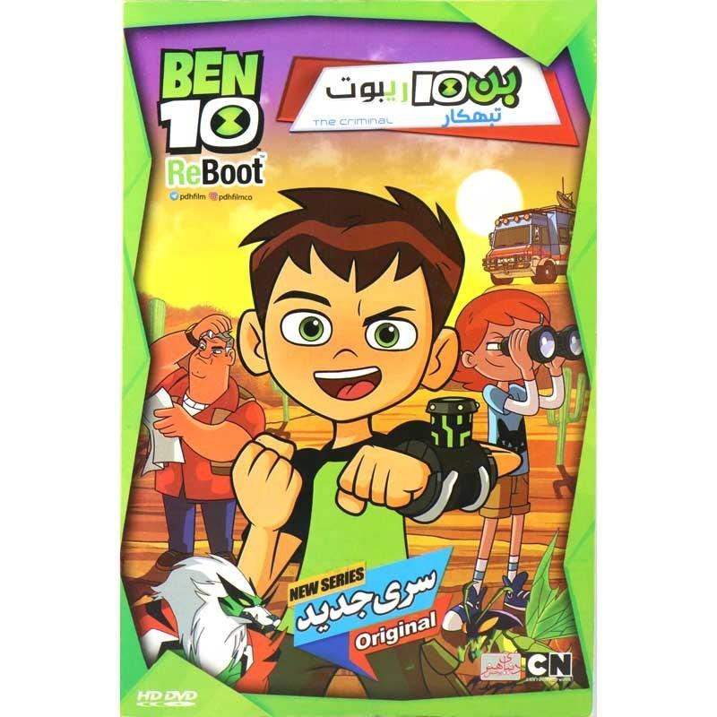 کارتون بن تن فصل جدید: تبهکار   Ben10: The Criminal