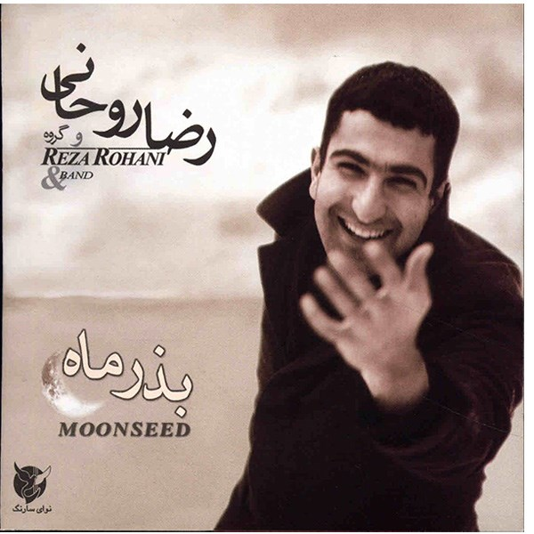 آلبوم موسيقي بذر ماه - رضا روحاني |