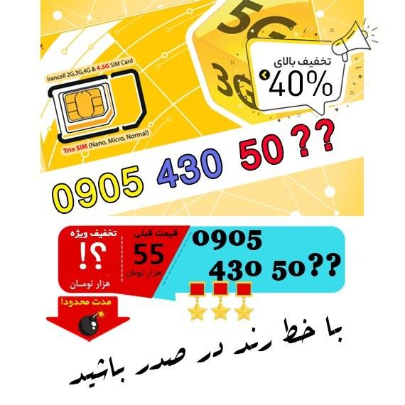 تصویر حراج سیم کارت رند اعتباری ایرانسل 090543050