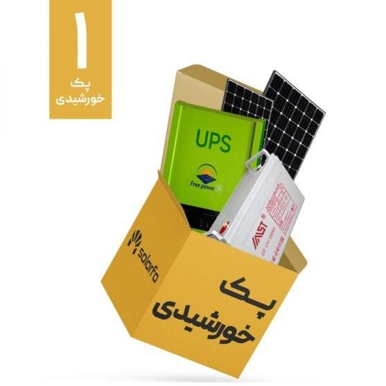 تصویر پکیج خورشیدی شماره 1 Solar package 1